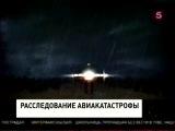 Крушение самолета в Казани. Видеомоделирование катастрофы...